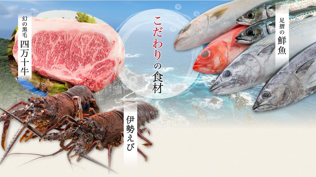 こだわりの食材「幻の黒毛 四万十牛」「足摺の鮮魚」「伊勢えび」