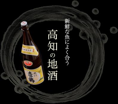 新鮮な魚によく合う高知の地酒