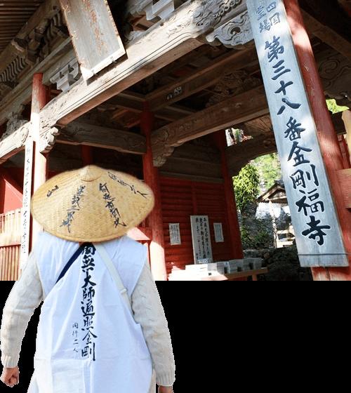 四国霊場三十八番「金剛福寺」