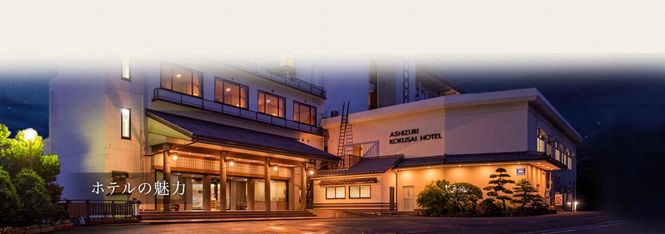 足摺国際ホテルの魅力